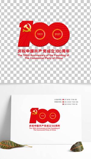 庆祝中国共产党成立100周年庆祝活动标识