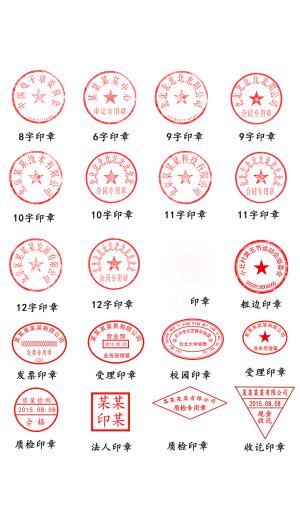 各类公章印章模板