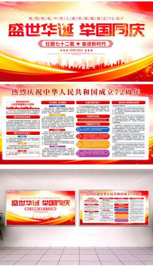 庆祝国庆72周年及疫情防控要求展板红色