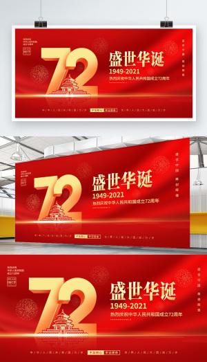 红色国庆72周年盛世华诞国庆展板