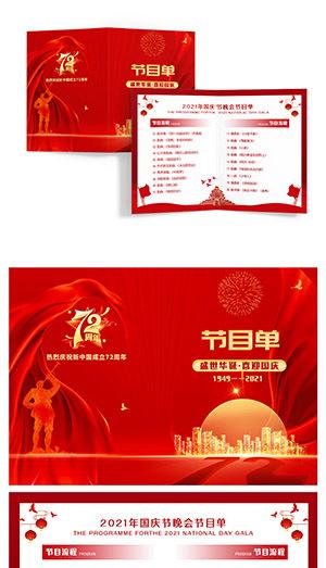 国庆72周年晚会节目单折页演出表