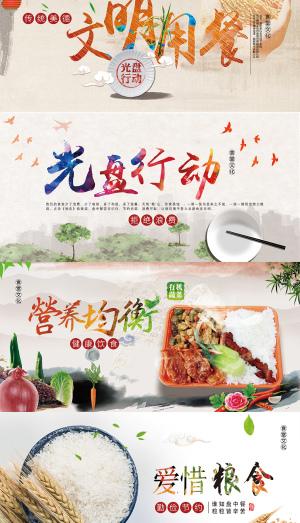 食堂文明节约用餐展板4幅横